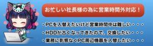 石川県_パソコン修理_株式会社DREAM WORKS_パソコン修理