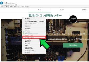 【Internet Explorer】ショートカット作成方法
