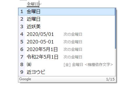 Google日本語入力の見本
