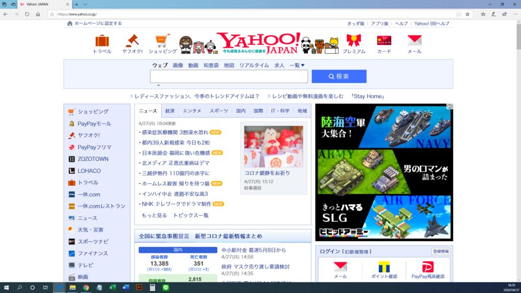 インターネット画面
