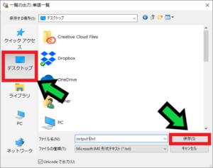 Google日本語入力ユーザー辞書移行画面