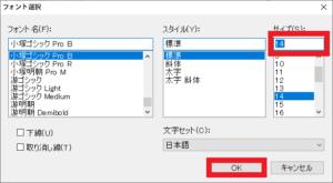 Meiryo UIも大っきらいの画面