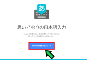 Google日本語入力インストール画面