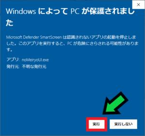 ユーザーアカウント制御の画面