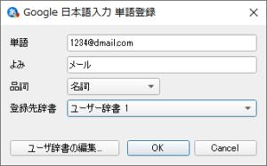 Google日本語入力ユーザー辞書登録画面