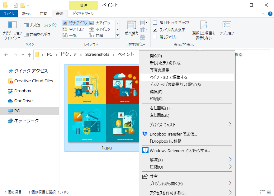 パソコンの画面