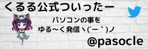 くるる公式Twitter