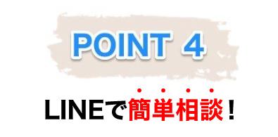 石川県_パソコン修理_株式会社DREAM WORKS_LINEで相談