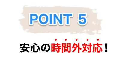 石川県_パソコン修理_株式会社DREAM WORKS_時間外対応