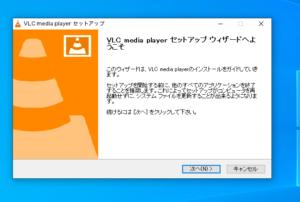 VLCメディアプレーヤー