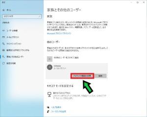 windows10ユーザー追加手順