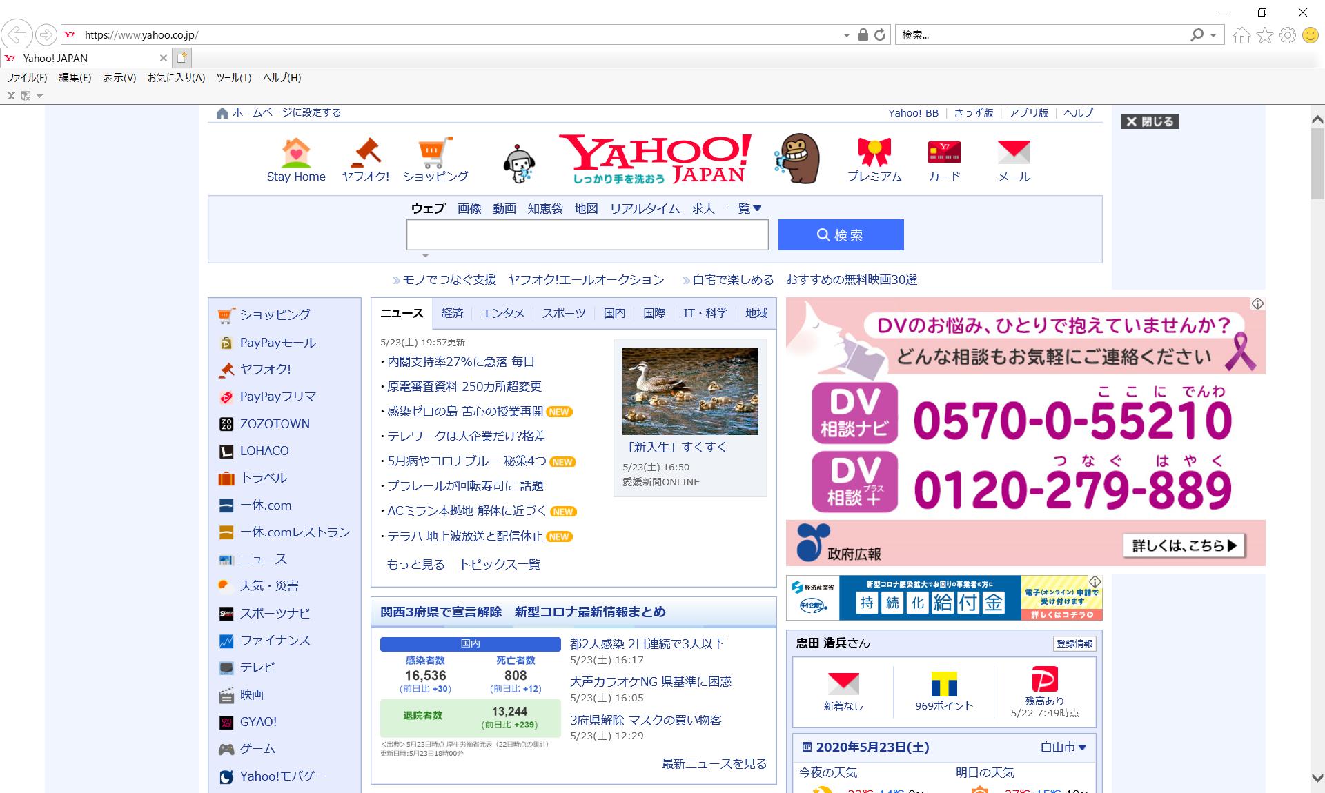 Internet Explorer の画面