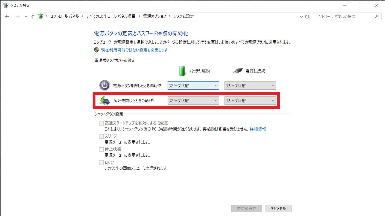 パソコンの電源管理の画面