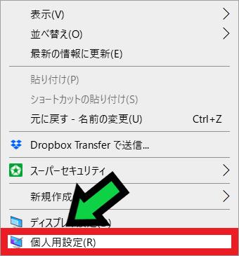 パソコンの背景画面の変更方法手順