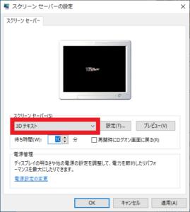 スクリーンセーバーの設定方法