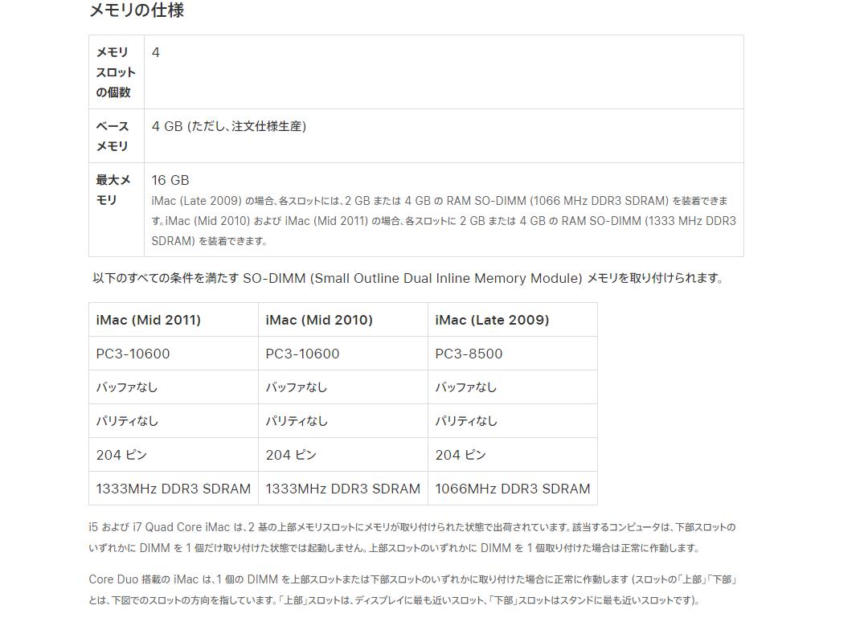 【メモリ増設】iMac 21.5-inch Mid2010