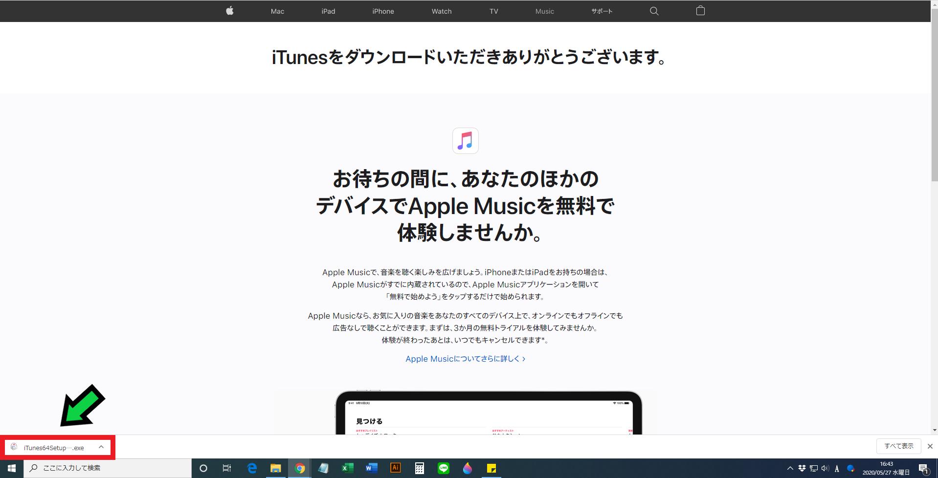 ItunesをMicrosoftアカウント無しでインストールする手順