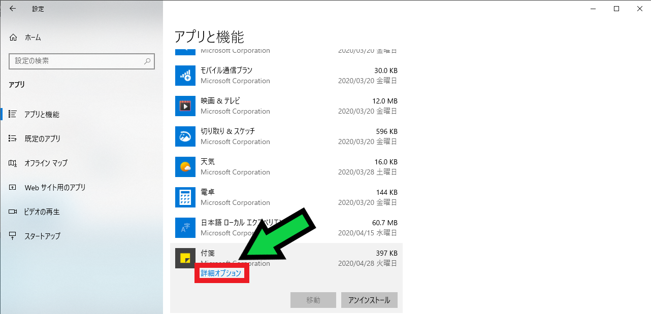 windows10設定画面