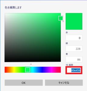 画像のカラーコードを調べる方法