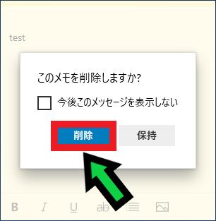 windows10付箋ソフト