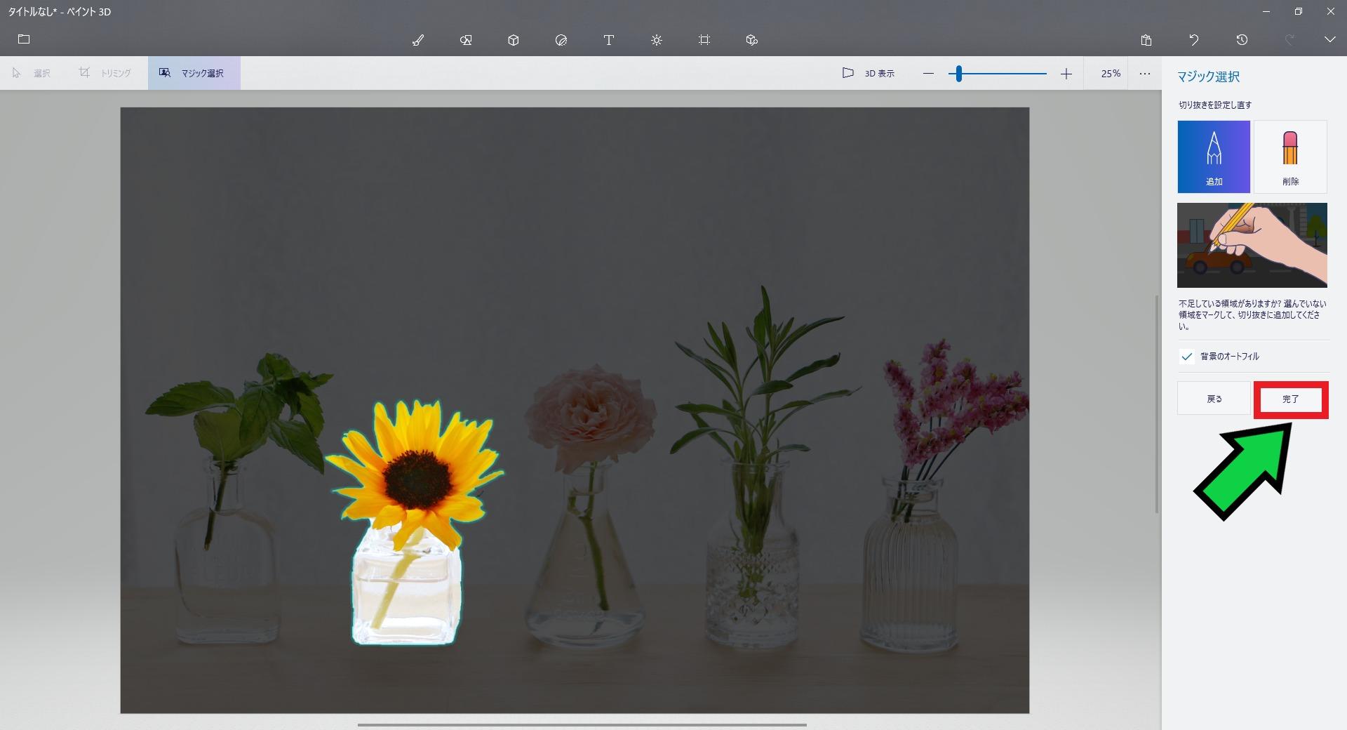 ペイント3Dの画像