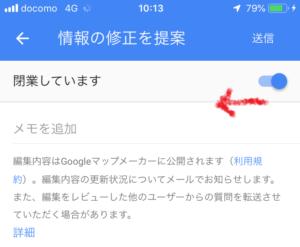 googlemap 閉業