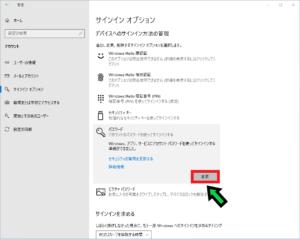 【windows10】パスワードの変更方法
