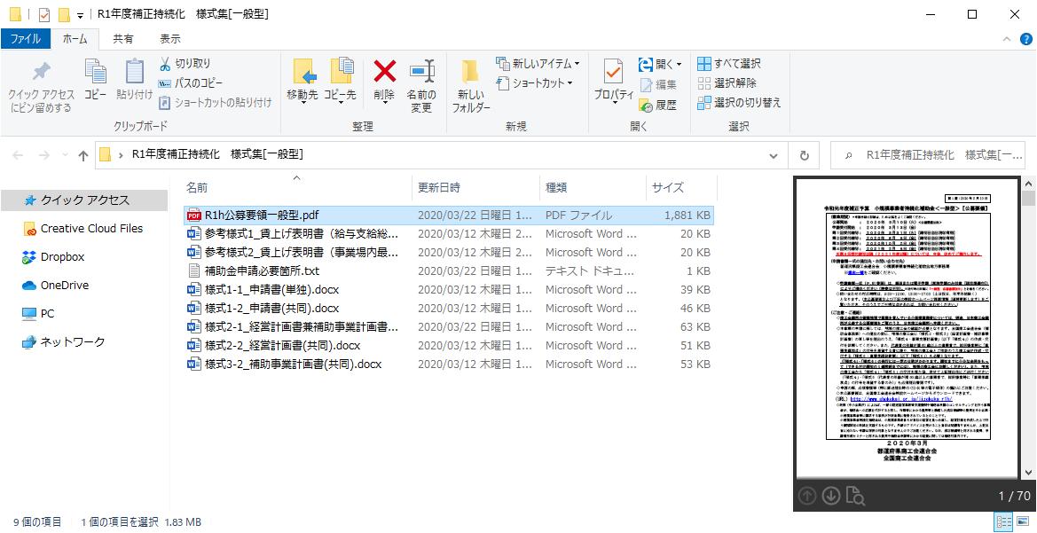 PDFファイルの既定のプログラムをAdobe Readerへ変更する方法【windows10】
