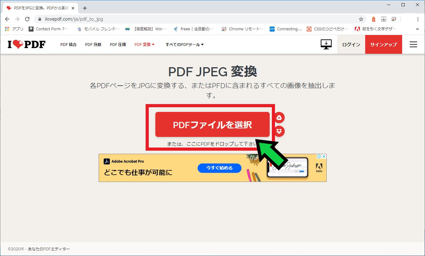 PDFファイルをJPGファイルへ変換する方法