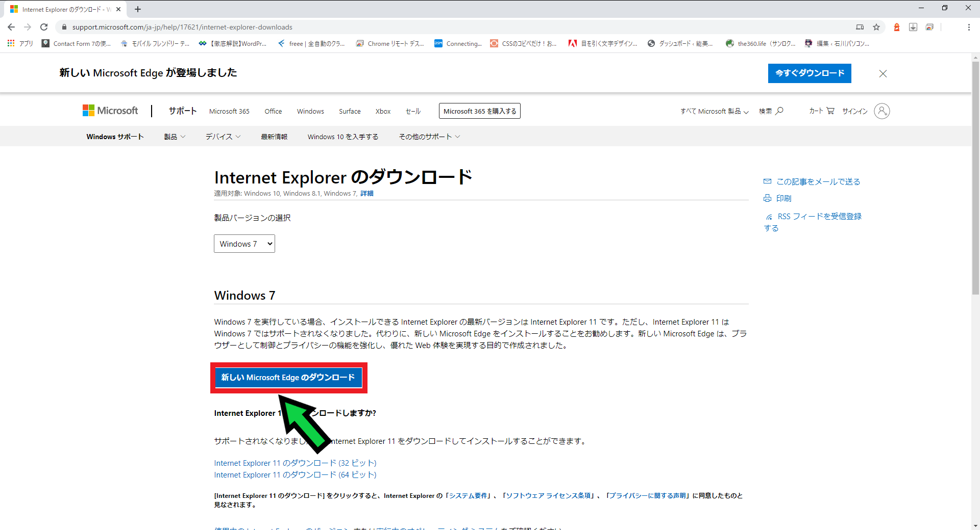 windows7でInternet Explorer(IE)が開かないときの対応方法