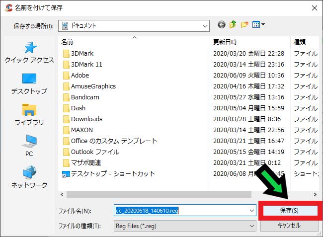 CCleanerでパソコンの不要ファイルを一括削除する方法