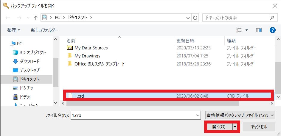 NASや共有フォルダのアクセス情報を移行する方法