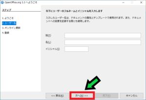 【無料】Open Officeのインストール方法