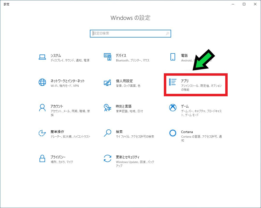 既定のウェブブラウザを変更する方法【windows10】