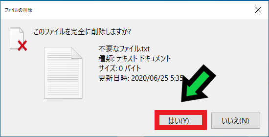 ファイルを完全に削除する方法