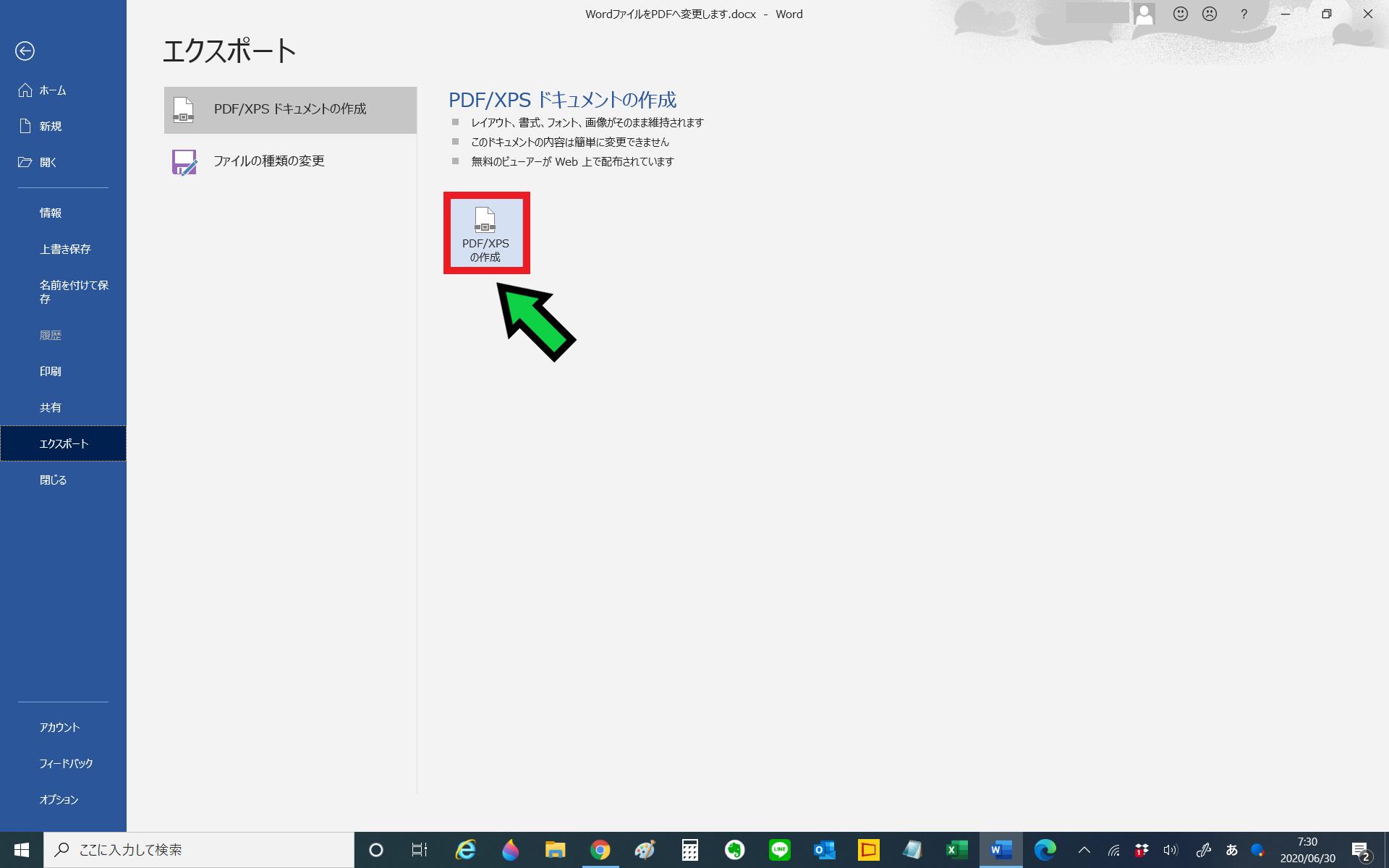 wordファイルをPDFへ変換する方法