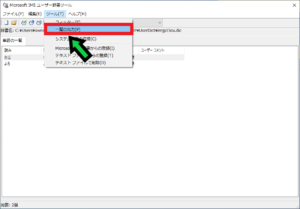 【windows10】IME辞書を移行する方法