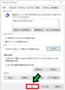 Internet Explorer(IE)でトップページを変更する方法【windows10】