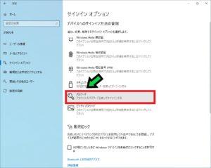 【windows10】パスワードの設定方法