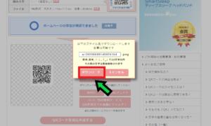 【簡単】QRコードを作成する方法