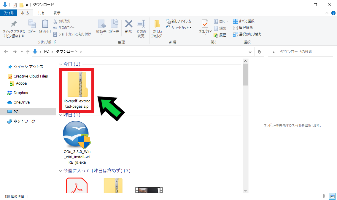 PDFファイルを分割する方法