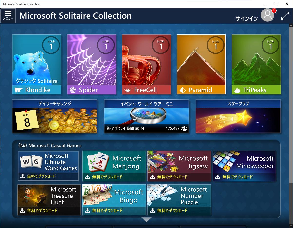 【windows10】パソコンで標準搭載のゲームをする方法