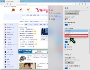 Microsoft Edgeでトップページを変更する方法【windows10】