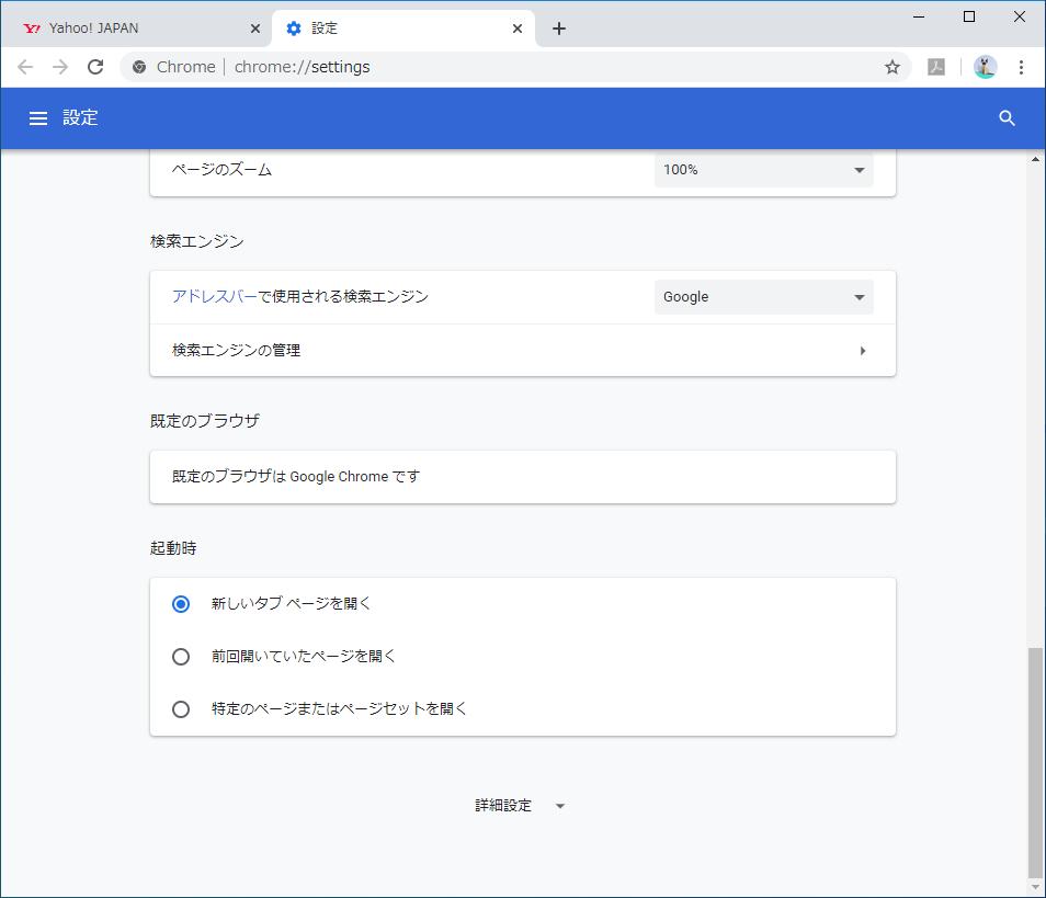Google Chromeでトップページを変更する方法【windows10】