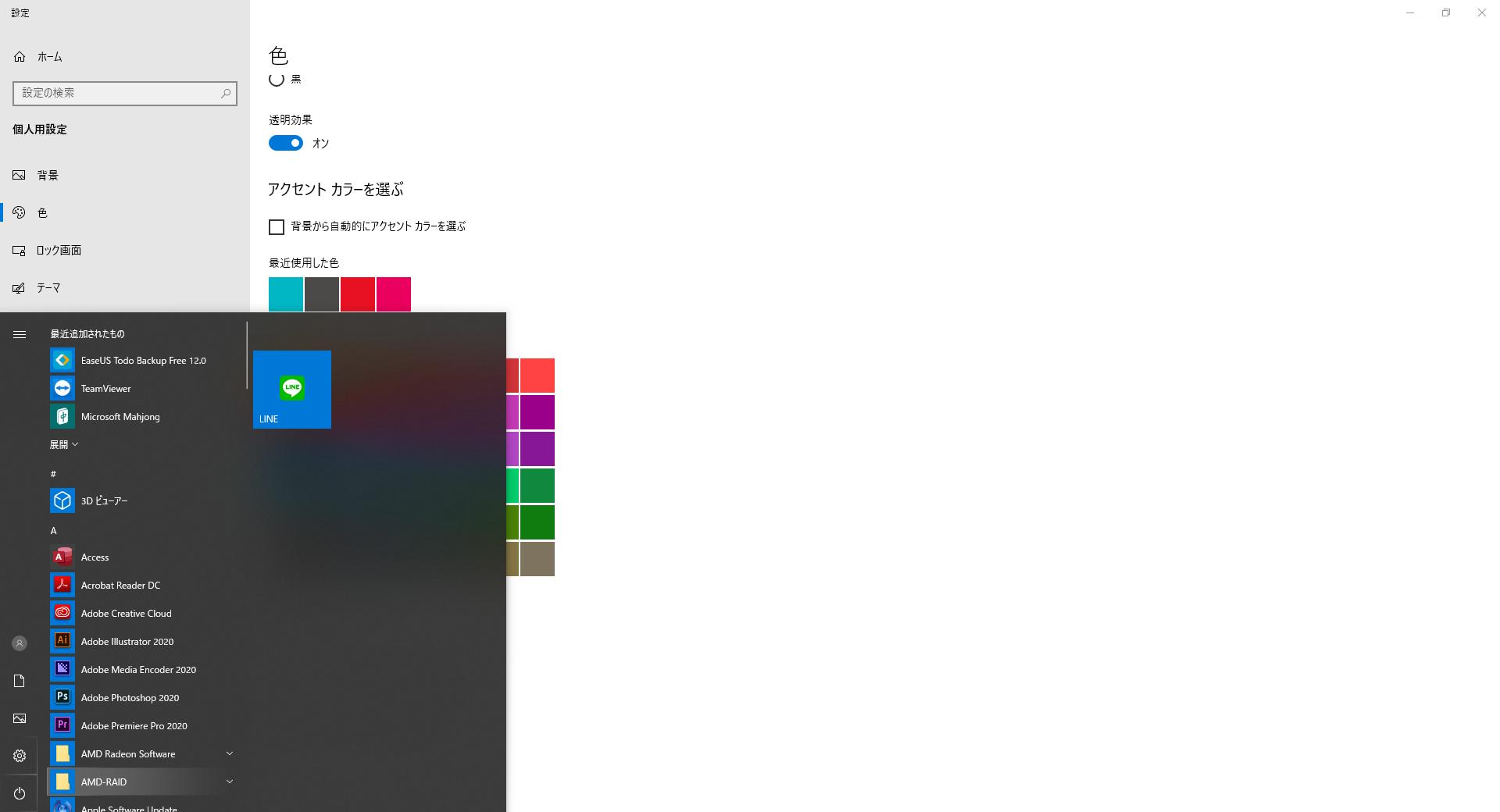 【windows10】パソコンの色を自分好みにカスタマイズする方法