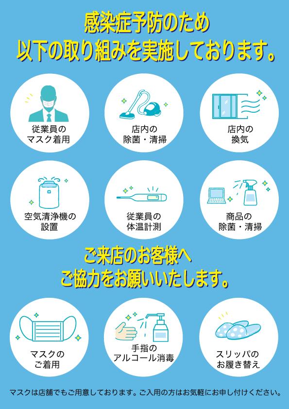 石川県_パソコン修理_株式会社DREAM WORKS_パソコン修理_コロナ対策