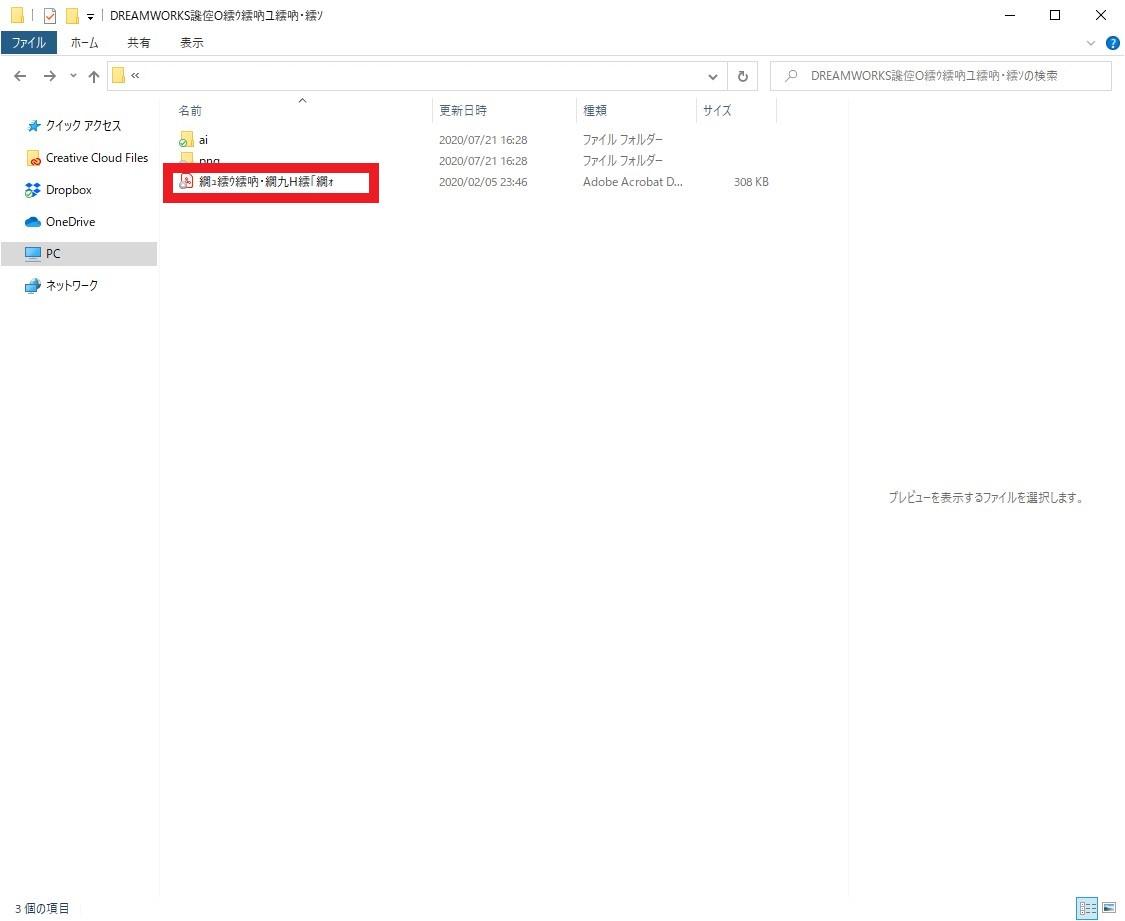 macから送ったファイルが文字化けしてしまう原因と対策【windows10】