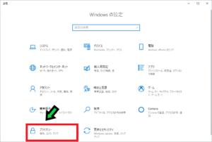 プライバシー設定を変更して個人情報を保護する方法【windows10】