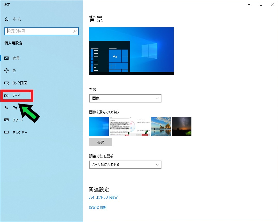 パソコンの背景を高画質画像へ変更する方法【無料】
