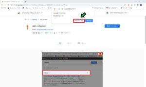 検索結果を更新日で絞り込むプラグイン「ato-ichinen」の設定方法【Chrome】